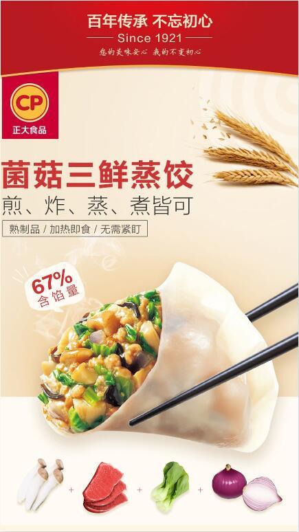 正大食品|20元/袋抢菌菇三鲜蒸饺400g 蒸饺速冻,口口鲜嫩