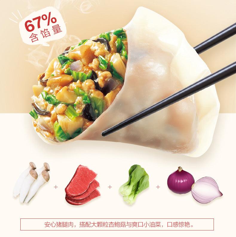 正大食品|38元抢菌菇三鲜蒸饺960g 蒸饺速冻,口口鲜嫩