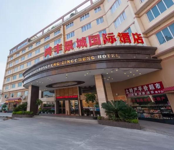 桂林鸿丰·景城国际大酒店