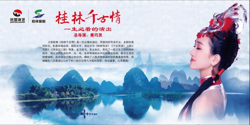 桂林千古情景区(非电子票)